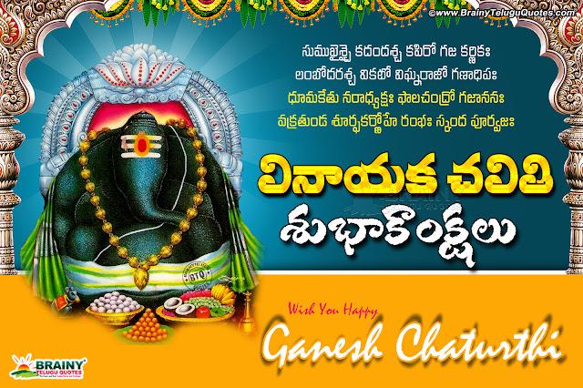 happy ganesh chaturthi greetings in telugu, vinayaka chavithi 2017 Greetings quotes