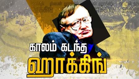 How great is Stephen Hawking?- Experts sharing their memories! | #StephenHawking #Scientist