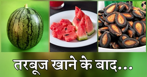 Get info about Tarbuj ke Beej Khane ke Fayde | तरबूज के बीज के फायदे. Know watermelon seeds is how much useful and beneficial for our health in hindi.