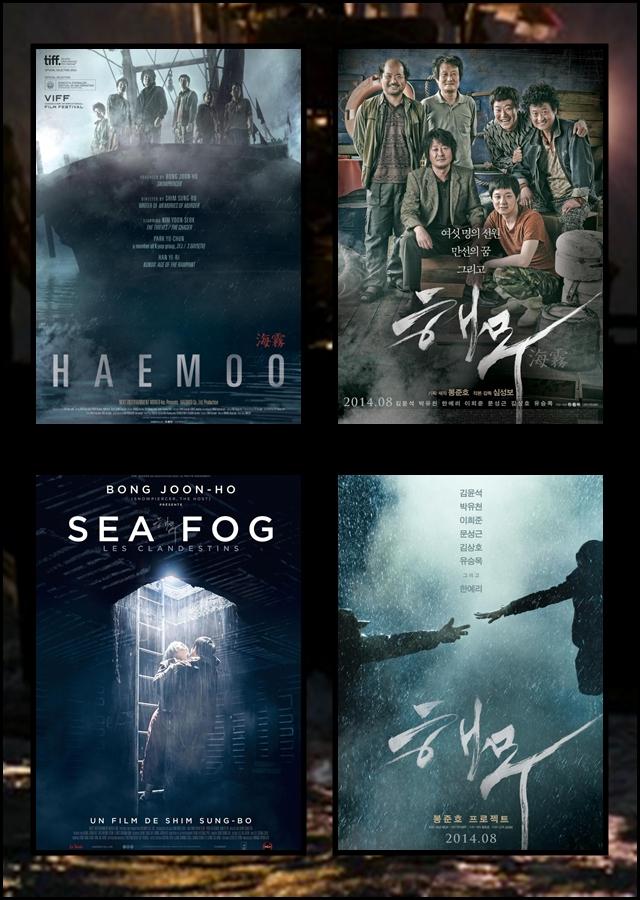 Niebla, (Haemoo), Shim Sung-bo