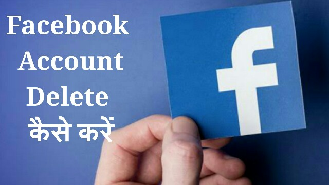 Facebook Se Account Delete Kaise Kare - Facebook Account Deactivate कैसे करें