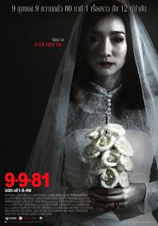 9-9-81 (2012) ταινιες online seires oipeirates greek subs