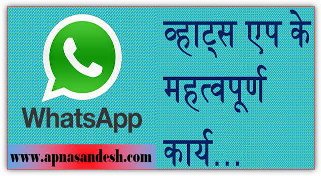 व्हाट्स एप के महत्वपूर्ण कार्य - Important tasks of  Whats-app