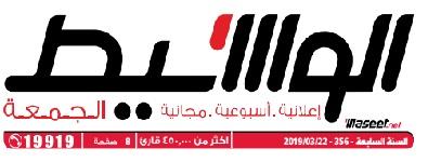 جريدة وسيط الاسكندرية عدد الجمعة 22 مارس 2019 م