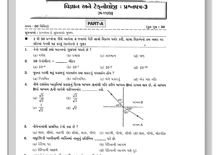 Gseb Exam Papers