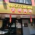 Lucky Cuisine Restaurant 吉祥料理 Kota Damansara, Malaysia