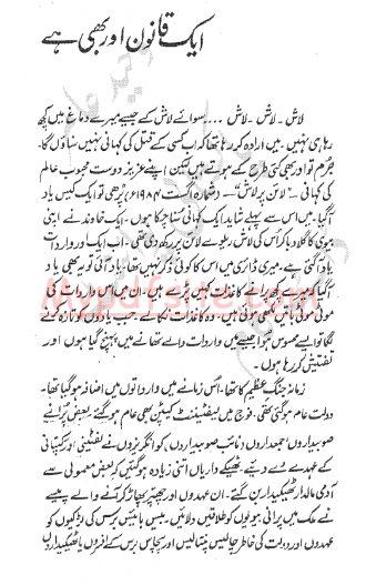 Raat Ka Raaz Novel ~ Free English and urdu Books Download