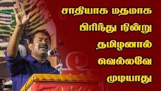 Seeman Speech – Saathiyaaga Mathamaaga pirinthu Ninru..
