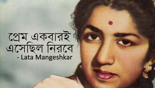 Prem Ekbari Eshechilo Nirobe - Lata Mangeshkar