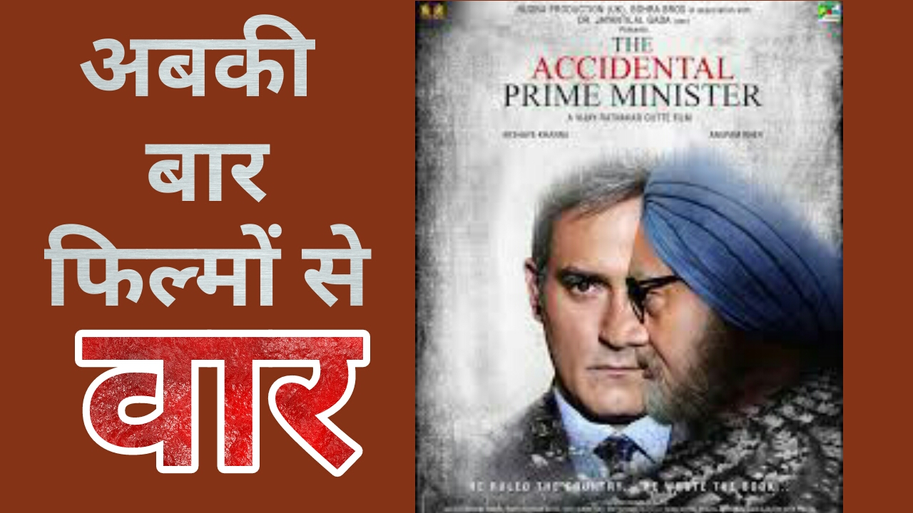the accesidental prime minister, congress reaction on the accesidental prime minister, movie on dr. manmohan singh