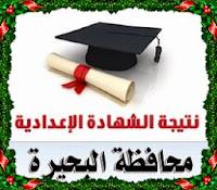 نتيجة الصف السادس الابتدائى محافظة البحيره 2014 الترم الثانى (الشهاده الابتدائيه)