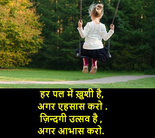 happy shayari images, happy shayari images download