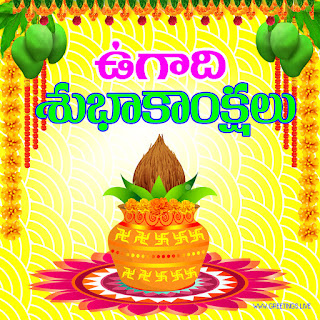 Telugu ugadi wishes image