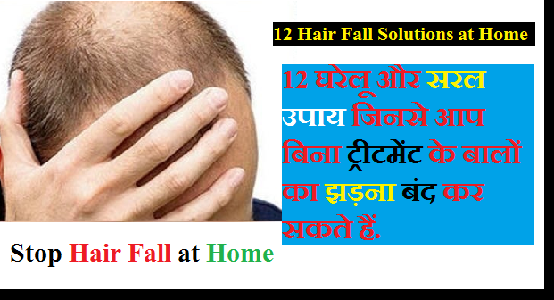 12 Tariko se Stop Hair Fall Immediately Without Treatment in Hindi, balo ka naya ilaj in hindi, damage hair repair at home in hindi, how to stop hair fall at home in hindi, balo ko jhadne se rokne ke 12 upay,hindi me