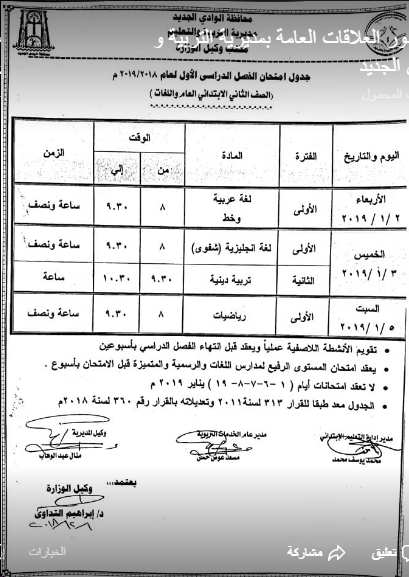 جدول امتحانات الصف الثاني الابتدائي محافظة الوادي الجديد