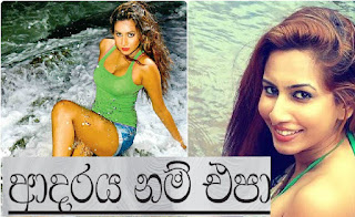 chat with Nilukshi Amanda | Gossip - Lanka News - Daily Exclusive