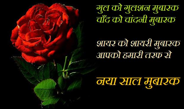 best hindi font happy new year hindi shayari images download 2018