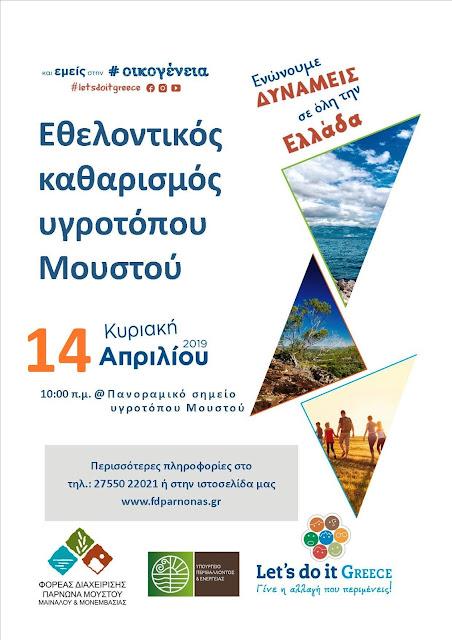 """Εθελοντικός καθαρισμός υγροτόπου Μουστού """"Let's do it Greece"""" την Κυριακή 14 Απριλίου"""
