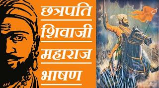 Chatrapati Shivaji Maharaj Speech