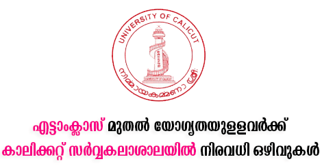 Calicut University Recruitment  2018 │ Overseer, Matron & Other Posts