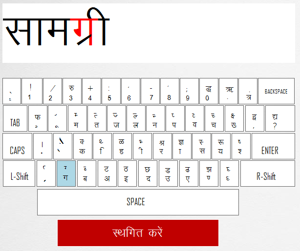 Anop Hindi Typing Tutor - Lesson 9