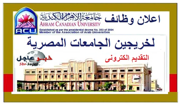 اعلان وظائف جامعة الاهرام الكندية لخريجى الجامعات المصرية والتقديم الكترونى بجريدة الاهرام