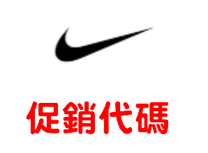 Nike耐吉 促銷代碼 折價券 coupon