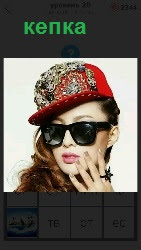 460 слов 4 девушка на голове которой кепка и очки 20 уровень
