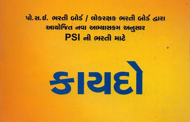 Police Constable Kaydo PDF Download - Gujarati - Free Book