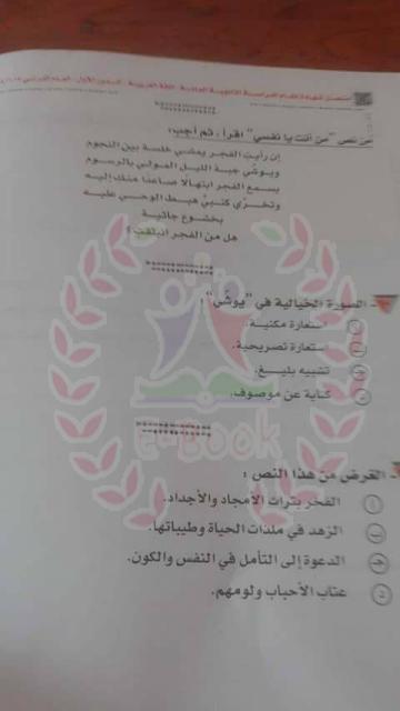 صور لإمتحان اللغة العربية المسرب