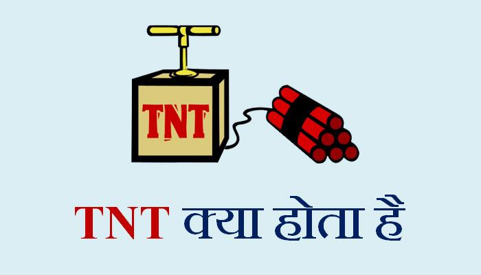 TNT Full Form & meaning in Hindi - TNT क्या होता है ?