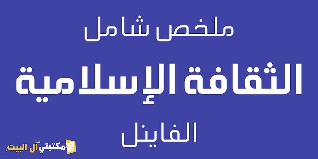 مكتبتي ال البيت - ملخص شامل مادة ثقافة إسلامية