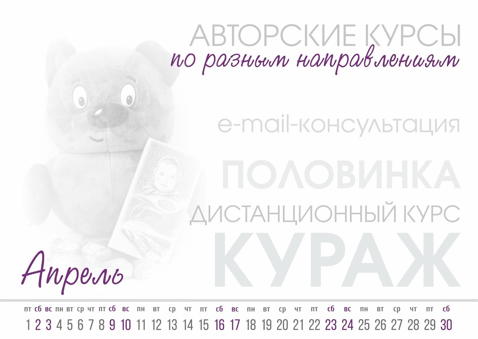 календарь обои 2016 на рабочий стол апрель гармония