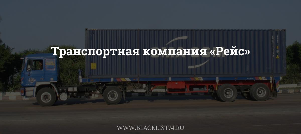 Транспортная компания «Рейс», г. Челябинск