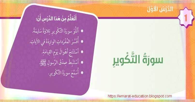 حل درس سورة التكوير تربية اسلامية للصف الخامس فصل اول 2020- التعليم فى الامارات