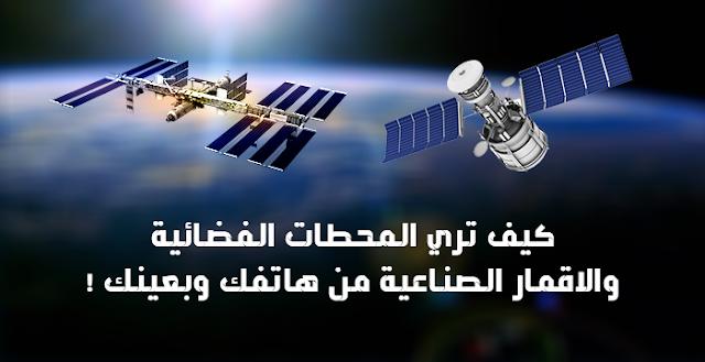 تطبيق يمكنك من مشاهدة الأقمارالصناعية والفضاء مباشرة