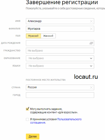 Завершение регистрации в Яндекс Толоки