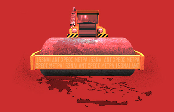 Eurogroup: Επισήμως πλέον η Ελλάδα «χώρα υπό εκκαθάριση εν λειτουργία»