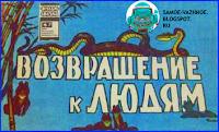 Л. Белокуров. Маугли. Возвращение к людям - 1977 год. Серия Фильм-сказка. Издательство Бюро пропаганды советского киноискусства Москва.