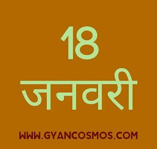 18 जनवरी का इतिहास 18 January History in Hindi