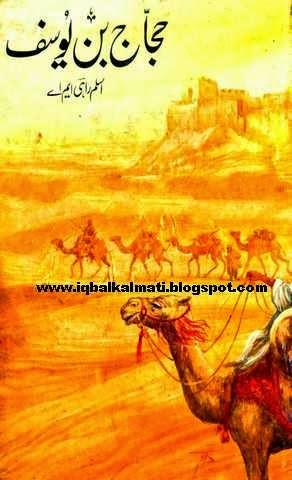 Hajjaj bin Yousaf  By Aslam Rahi M.A