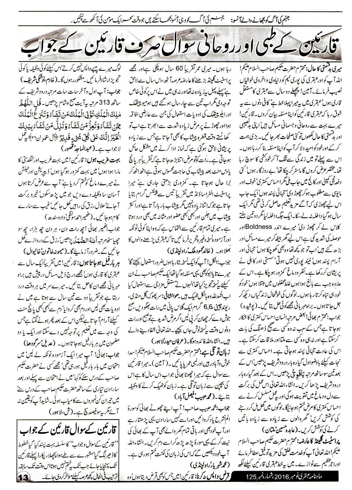 Qareen Ka Sawal Jawab