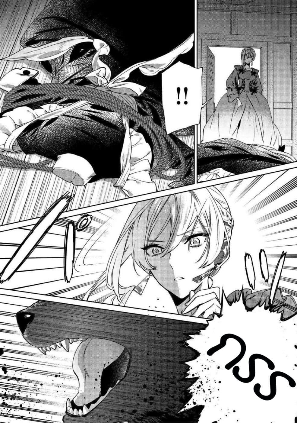 อ่านการ์ตูน Saigo ni Hitotsu Dake Onengai Shitemo Yoroshii Deshouka ตอนที่ 5 หน้าที่ 5