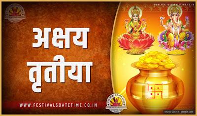 2019 अक्षय तृतीया पूजा तारीख व समय, 2019 अक्षय तृतीया त्यौहार समय सूची व कैलेंडर