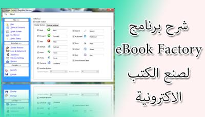 شرح برنامج eBook Factory لصنع الكتب الالكترونية