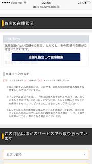 TSUTAYA在庫検索②