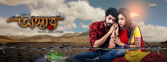 Angaar‬ Movie Songs Lyrics