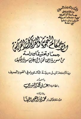 الأحكام النحوية والقراءات القرآنية جمع وتحقيق ودراسة - دكتوراه , pdf