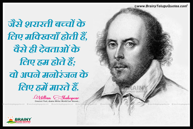 Hindi Best Quotes Wallpapers, Hindi life thoughts, hindi success Sayings by William Shakespeare