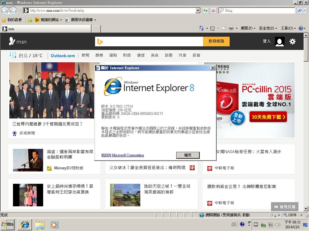 浮雲雅築: [研究] Windows 7, 2008 R2 的IE 8、IE 11 安裝Adboe